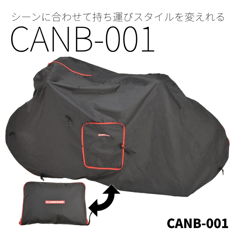 CANOVER 輪行バッグ