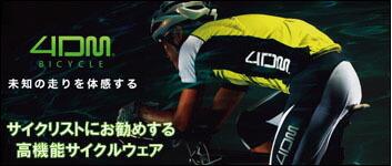 4DM サイクルウェア