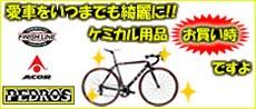 自転車 洗車 ケミカル