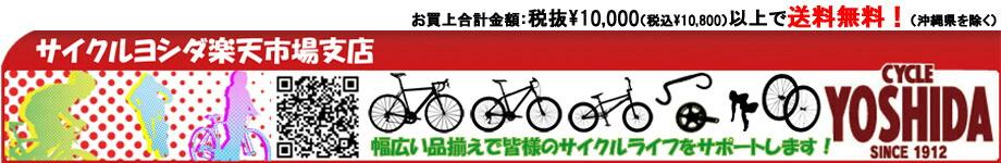 サイクルヨシダ楽天市場支店
