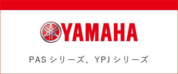 ヤマハ 自転車 通販 セール おすすめ 激安