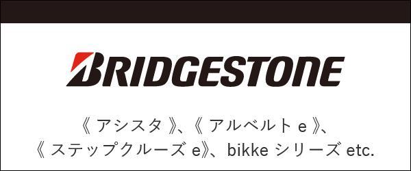 ブリジストン 自転車 通販 セール おすすめ 激安