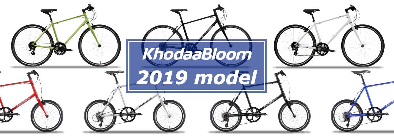 Khodaa Bloom 2019モデル