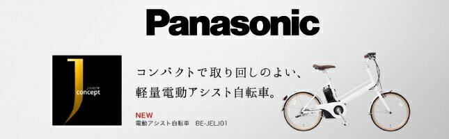 パナソニック Jコンセプト