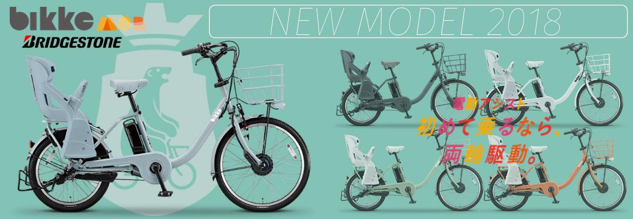 ブリジストン2018年モデル 電動自転車