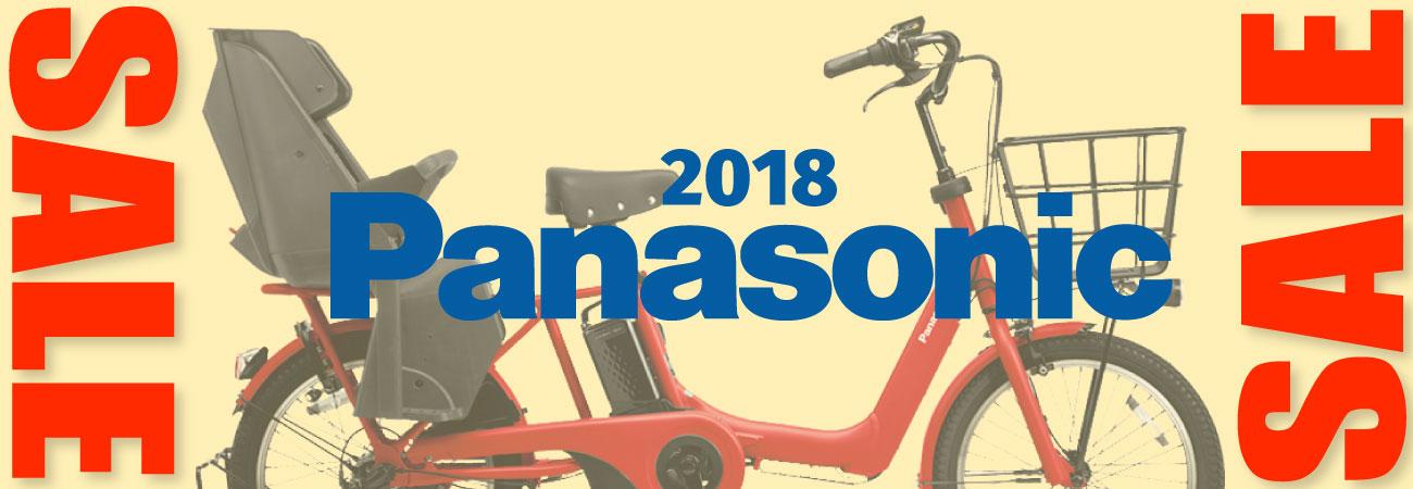 パナソニック電動自転車 2018年モデル