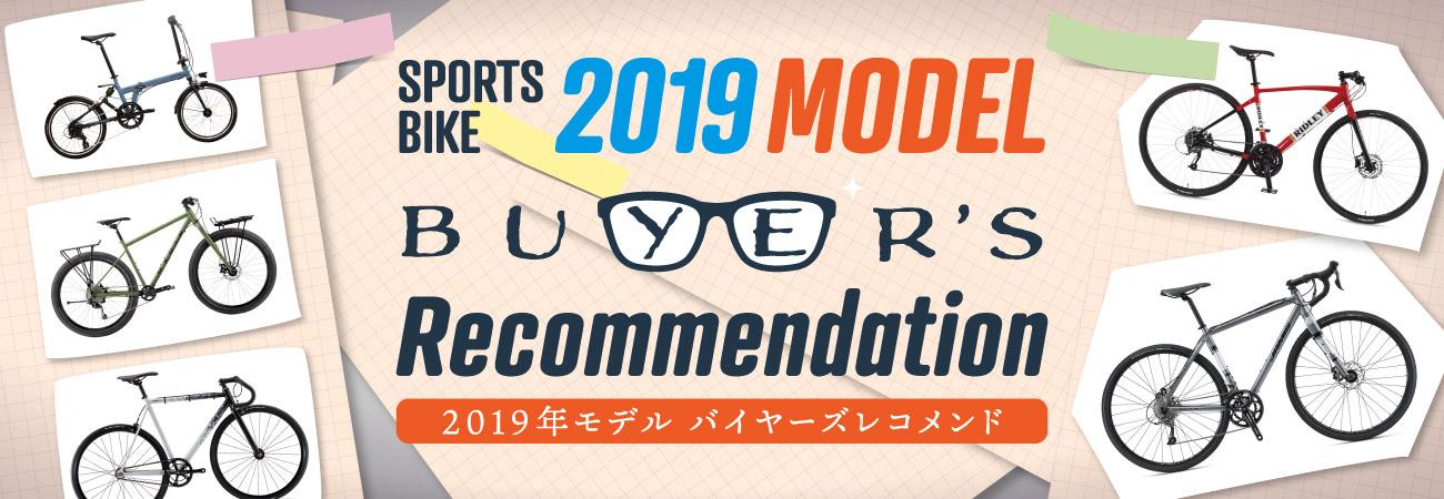2019モデル スポーツバイクレコメンド おすすめ