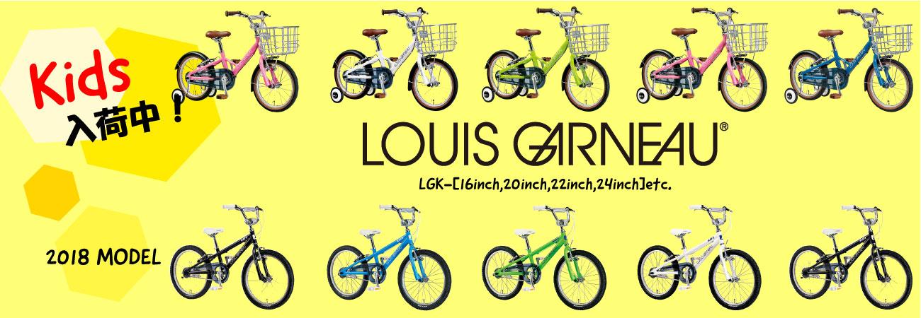 ルイガノ2018こども自転車LGS-K16