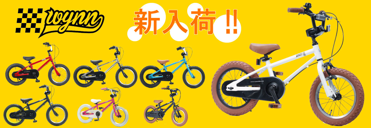 ルイガノ子供自転車WYNN14