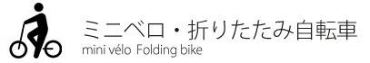 ミニベロ折りたたみ自転車