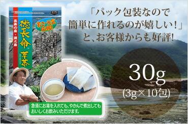 徳長命草茶30g