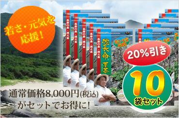徳長命草茶10袋セット