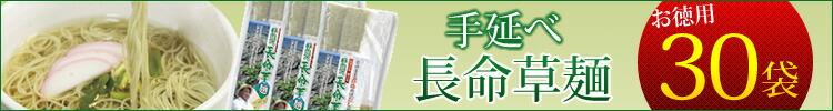 手延べ長命草麺お徳用30袋