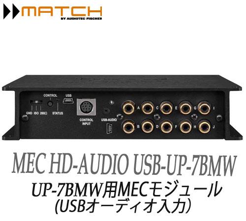 match up 7bmw bmw hifi sound system 676 8ch. Black Bedroom Furniture Sets. Home Design Ideas