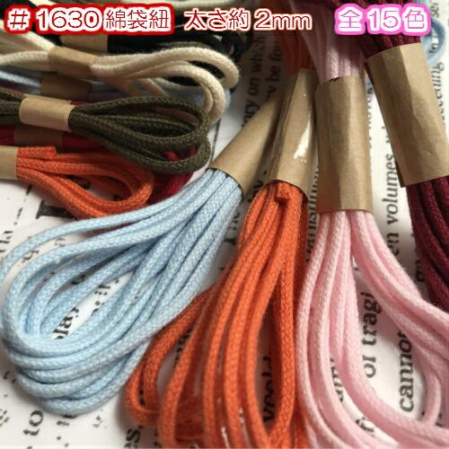 【全15色】綿コード スピンドルコード 約2mm 3m