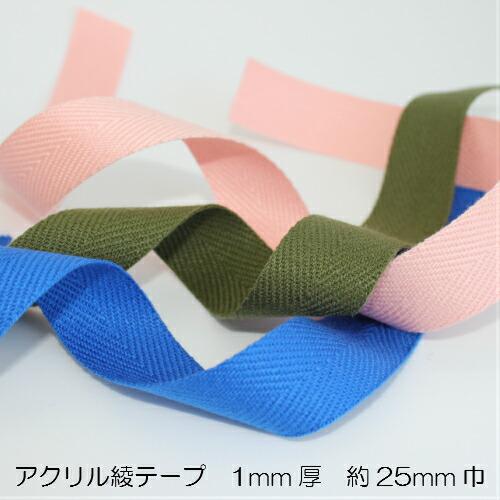 【全31色】アクリル 綾テープ 1mm厚 25mm巾 3m