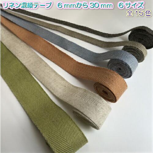【全15色】リネンテープ 綾テープ 0.6mm厚 約20mm 3m