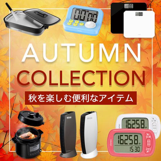 Autumn Collection dishで揃える、秋のプラスワンアイテム