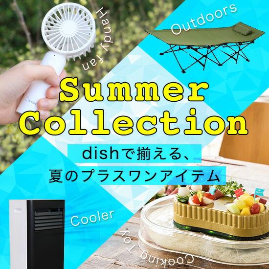 Summer Collection dishで揃える、夏のプラスワンアイテム
