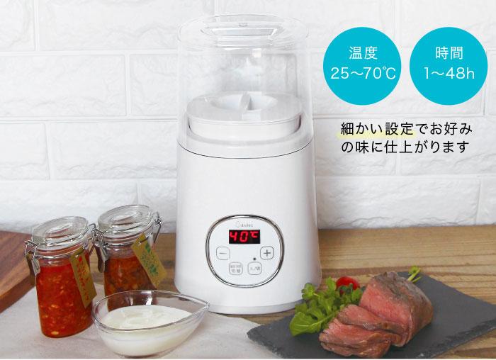 メーカー 調理 ヨーグルト 低温