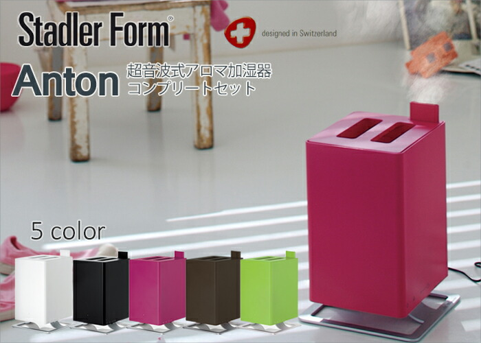 Stadler Form Anton スタドラーフォーム 超音波式加湿器 アントン