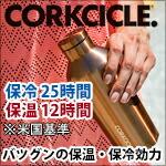 CORKCICLE CANTTEN コークシクル きキャンティーン