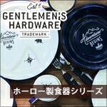 GENTLEMEN'S HARDWARE 琺瑯食器