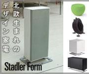 Stadler Form スタドラーフォーム