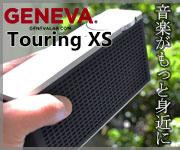 GENEVA Touring XS ポータブルスピーカー