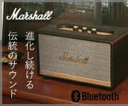 Marshall スピーカーシリーズ