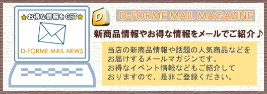 D-FORME メルマガ