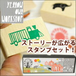 YELLOW OWL WORKSHOP シーニック スタンプセット