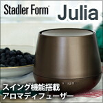 Stadler Form アロマディフューザー JULIA