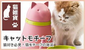 猫モチーフ雑貨