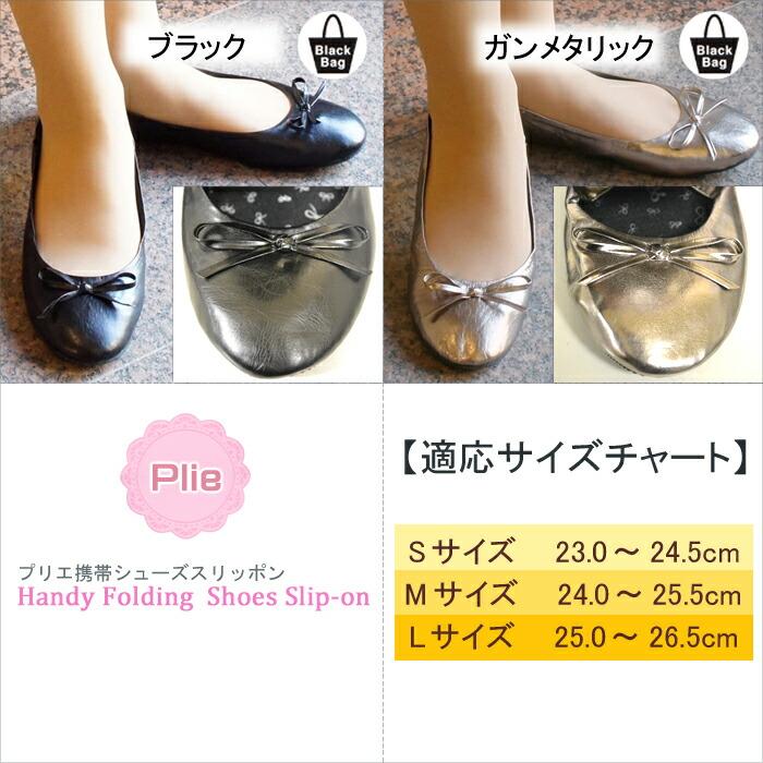 Plie Handy Folding Shoes Slip-on / プリエ携帯シューズスリッポン