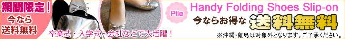 Plie Handy Folding Shoes Slip-on / プリエ携帯シューズスリッポン レビューキャンペーン