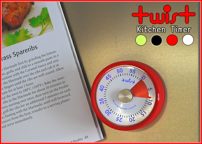 ツイスト アナログ ラバーキッチンタイマー / Twist Kitchen Timer