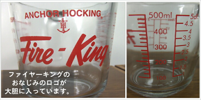 Fire King メジャーカップ