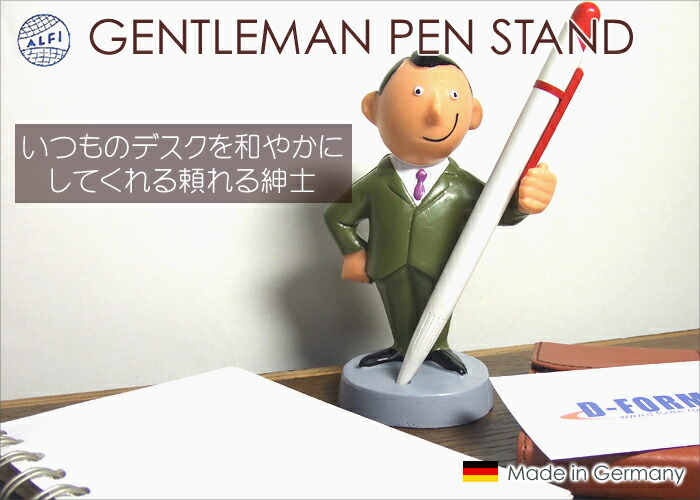 ALFI 紳士ペンスタンド