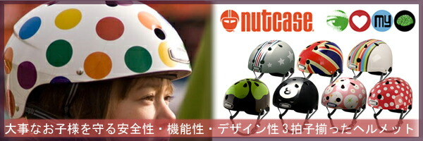 NUTCASE ヘルメット