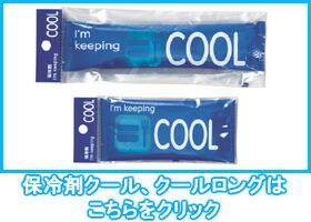 保冷剤 クール・クールロング