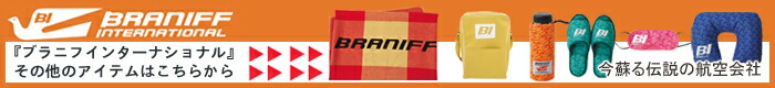 ブラニフインターナショナル
