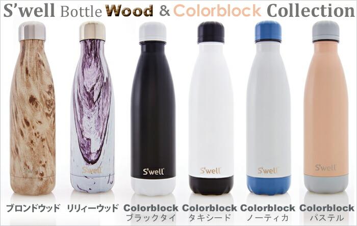 SWELL スウェル ステンレスボトル ウッド カラーブロック