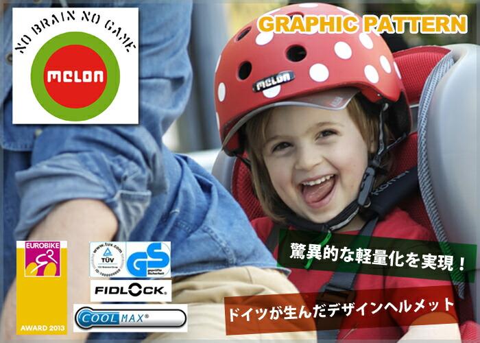 melon helmet メロン ヘルメット 子供用ヘルメット