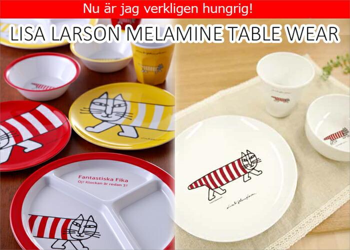 LISA LARSON リサラーソン メラミン食器シリーズ