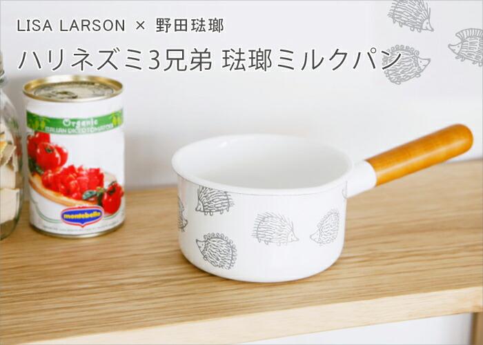 LISA LARSON リサラーソン 野田琺瑯 ハリネズミ3兄弟 ミルクパン