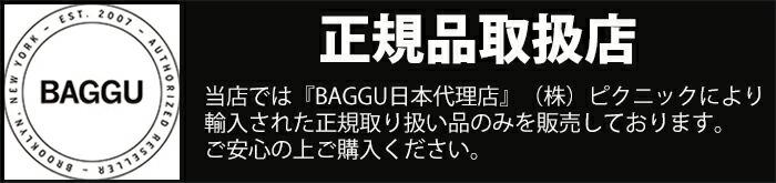 BAGGU正規品取扱店