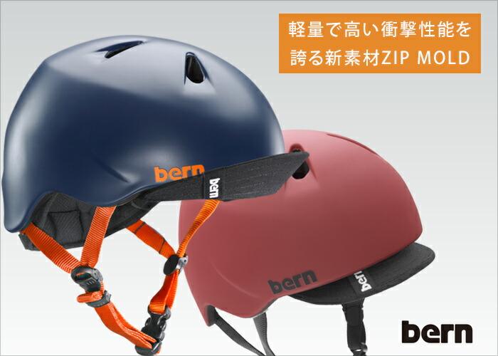 bern NINO helmets バーン キッズ用 ヘルメット ニーノ 男の子