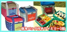 ガーデンパーティー保冷バッグ付きファミリー3段