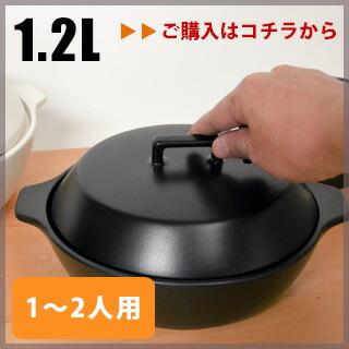 KINTOKAKOMIIH土鍋1.2L